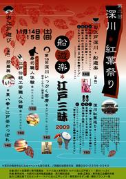 深川紅葉祭り2009チラシA3表.jpg