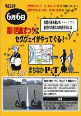 深川芭蕉まつり&セグウェイ.png