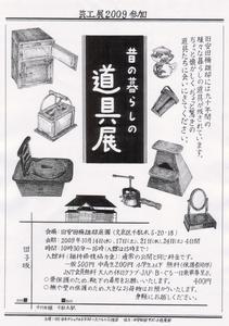 昔の暮らしの道具展.jpg