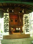 愛宕神社の太郎坊社