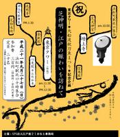 東京タワーさんま祭りまち歩.jpg