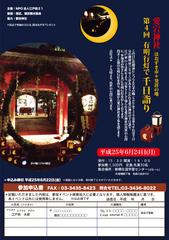 愛宕神社千日詣り25チラシ.jpg