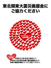 東北関東大地震義援金について.png