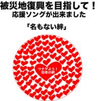 東北関東大震災応援ソング.jpg