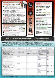 2009深川紅葉祭りA4裏.jpg
