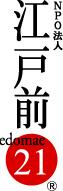 江戸前21ロゴ.jpg