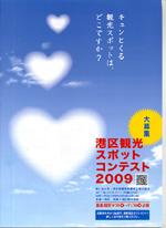港区観光スポットコンテスト2009.jpg