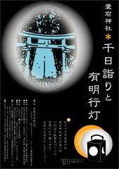 愛宕神社*千日詣りと有明行灯