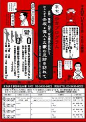 赤坂まち歩きプログラム.png